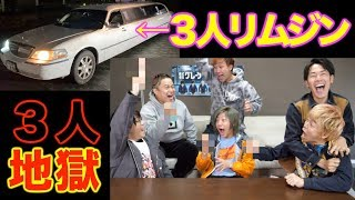 【祝500万人】勝ったらリムジンパーティ負けたら理不尽パーティ!!!