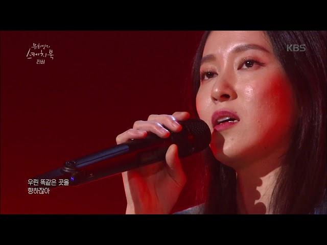 유희열의 스케치북 -진실 - I AM NOT ♬ 20181214
