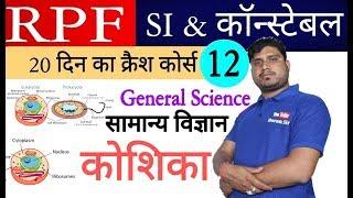 Class #12 General Science (सामान्य विज्ञान) || RPF Railway RRB ALP CBT-2 SSC GD By vijendra ji