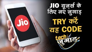 TECH HACKS | Jio Users MUST use this CODE | ANDROID HACKS | TECH JUGAAD | Tech Tak