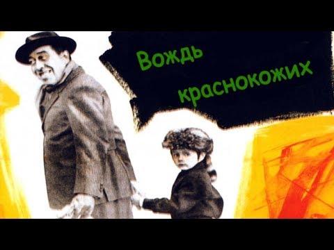 Вождь краснокожих/ Le Grand Chef/1959
