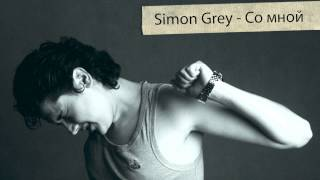 Simon Grey - Со мной