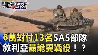 6萬大軍對付13名英國SAS部隊 敘利亞最詭異戰役!? 關鍵時刻 20180705-5 黃創夏 馬西屏 黃世聰