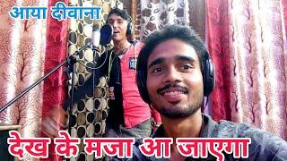 देखिए स्टूडियो की लाइव रिकॉर्डिंग   😂 आ गया दीवाना   Rajwadi Records live
