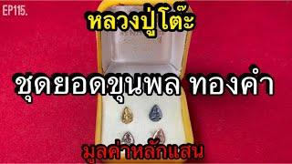 EP115.หลวงปู่โต๊ะชุดยอดขุนพลทองคำ #หลวงปู่โต๊ะ #ยอดขุนพล #วัดประดู่ฉิมพลี