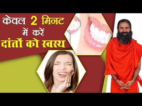 केवल 2 मिनट में करें दांतों को स्वस्थ | Swami Ramdev