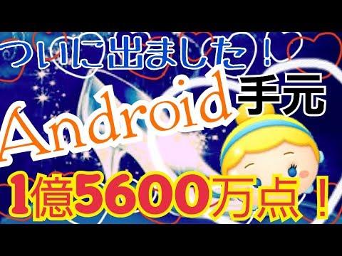 ツムツムシンデレラ Android手元で1億5600万点tsumtsum Youtube