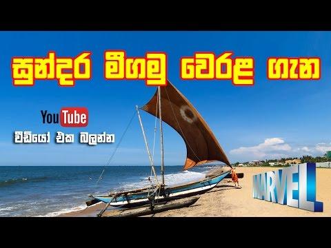 Negombo beach Sri lanka. Sinhala review Meegamuwa werala.