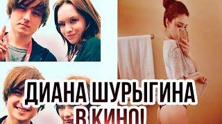 Диане Шурыгиной предложили сняться в кино / Ивангай и Диана Шурыгина | AG