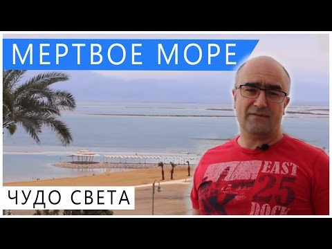 МЕРТВОЕ МОРЕ -