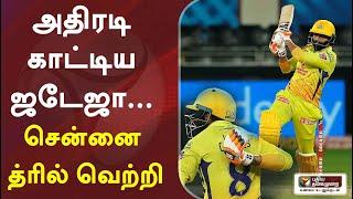 அதிரடி காட்டிய ஜடேஜா... சென்னை த்ரில் வெற்றி | CSKvKKR | KKRvCSK | Ravindra Jadeja | CSK | IPL 2020