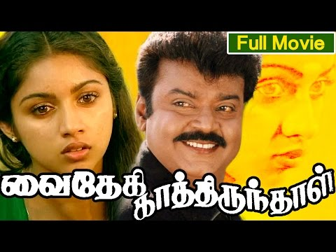 Tamil Full Movie | Vaidehi Kathirunthal | Superhit Movie | Ft. Vijayakanth, Revathi