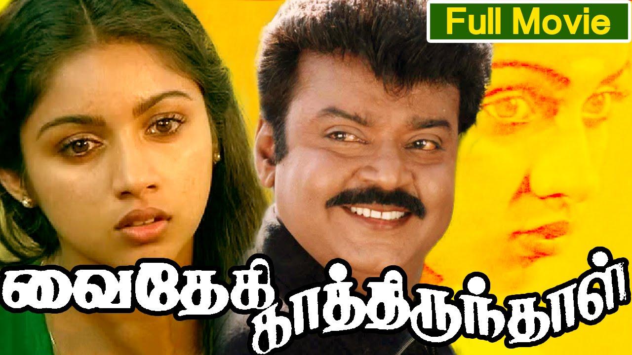 Vaithegi Kathirunthal Movie Watch Online