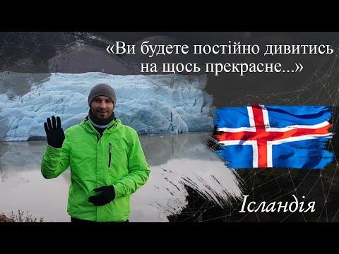 Богдан | ВІДГУК №15 | Lab Travels отзыв о путешествии