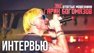 #75 - Интервью - Гарик Богомазов экс Отпетые Мошенники / Базинян Шоу