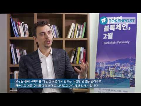 [토큰포스트 인터뷰] Alexander Egorov, CEO & Founder of BitReward (한글자막)