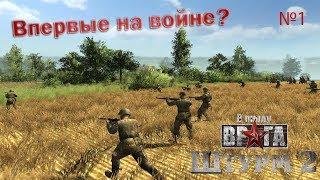 В тылу врага : Штурм 2 \ Ну что, поехали на войну!