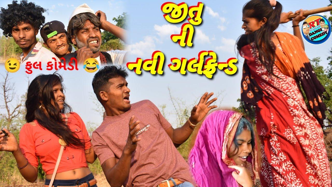 જીતુની નવી ગર્લફ્રેન્ડ (Jitu Ni Navi girl Friend) RT DANGI COMEDY