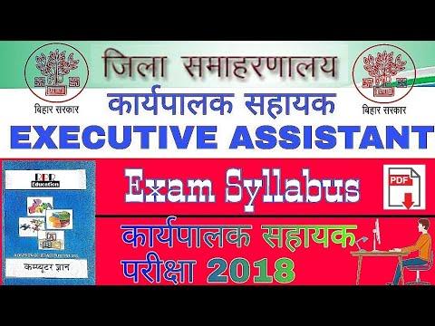 कार्यपालक सहायक परीक्षा (Executive Assistant Exam) सफलता के टिप्स नंबर 1 |  Syllabus