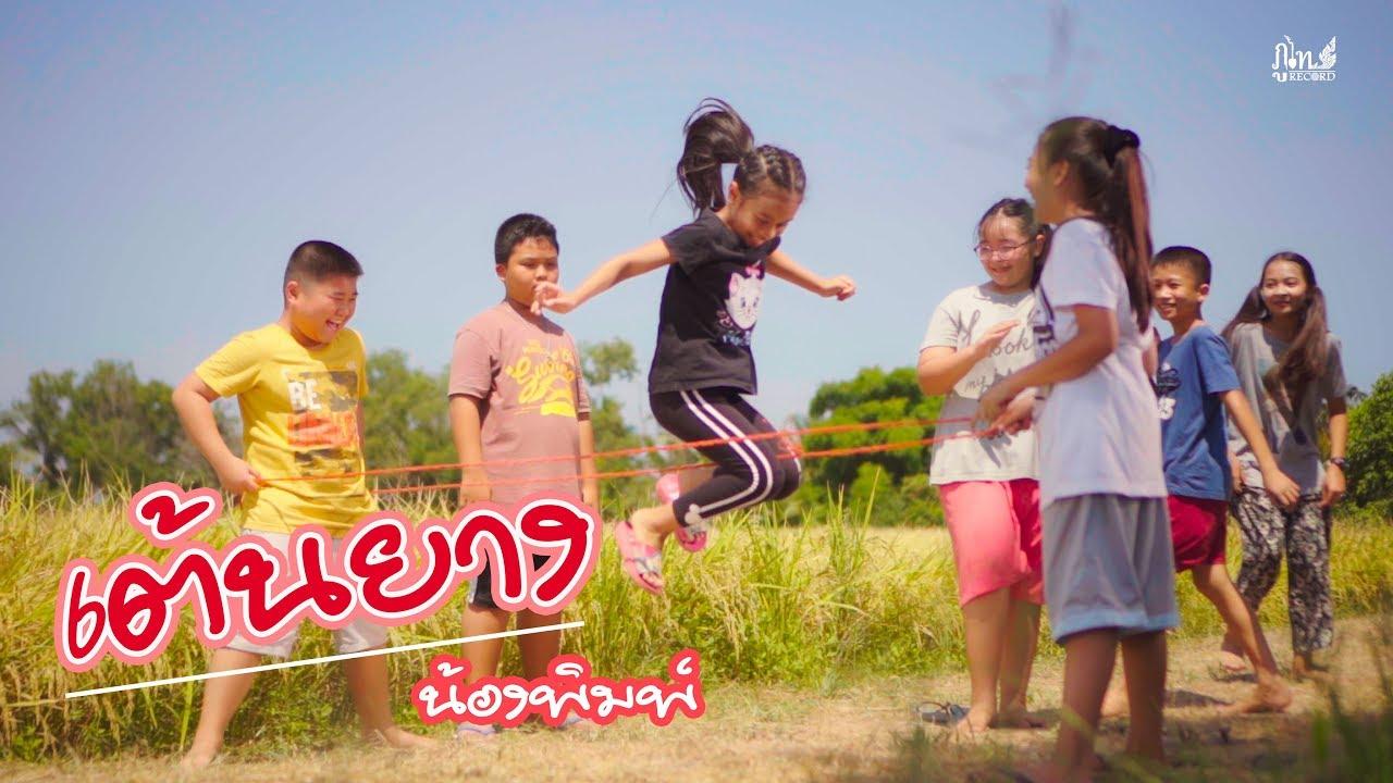 เต้นยาง - น้องพิมพ์【OFFICIAL MUSIC VIDEO】