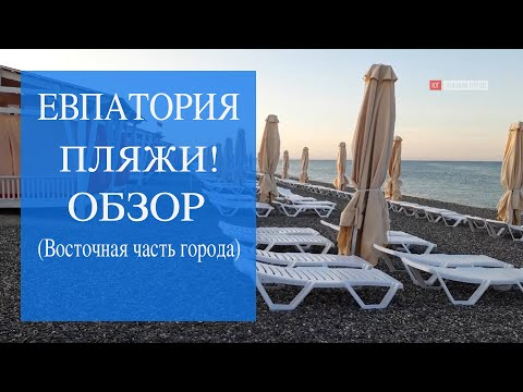 ЕВПАТОРИЯ-ОБЗОР ПЛЯЖЕЙ ч.1 (ул.Симферопольская).