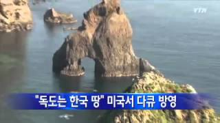 """""""독도는 한국 땅"""" 미국서 다큐 방영 / YTN"""