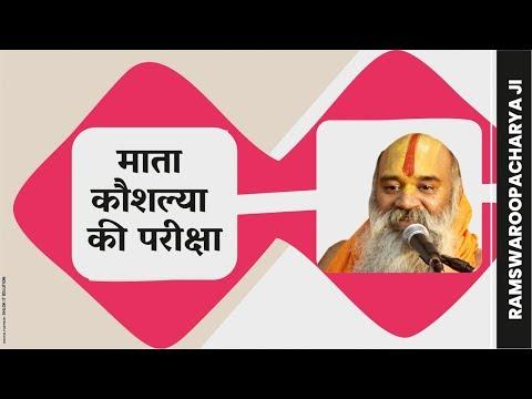 माता कौशल्या की परीक्षा    By Ramswaroopacharya Ji Maharaj    Latest Pravachan