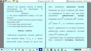 Морфология арабского языка 2 урок - Ибрахим абу Мухаммад