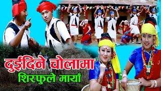 दुइ दिने चोलामा     New Nepali Salaijo Bhaka 2075, 2018    Raju Gurung & Lali Budhathoki