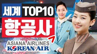 [아보카도] TOP 10 | 세계 항공사 순위 | 대한항공 vs 아시아나