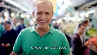 פרסומת ירושלים נקייה