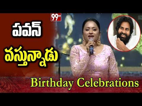 పవన్  వస్తున్నాడు ..! Chiranjeevi Birthday Celebrations | Pawan Kalyan | 99TV Telugu