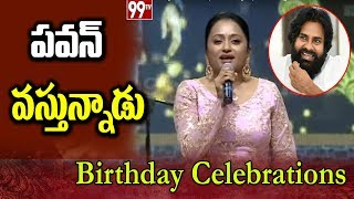 పవన్  వస్తున్నాడు ..! Chiranjeevi Birthday Celebrations | Pawan Kalyan | 99TV Telugu