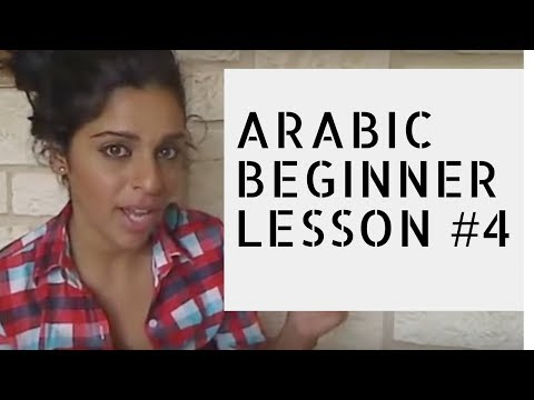 Arabic Beginner Lesson 4- What is your job?