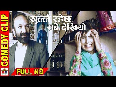 Seto Chiya Dinus Na -सेतो चिया दिनुस न - Nepali Comedy Video