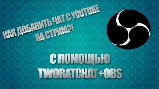 ТУТОРИАЛ | Как Добавить Чат С YouTube На Стрим | [TwoRatChat+OBS]
