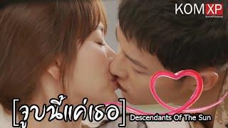 [[คลิป]] จูบนี้แค่เธอ ซีรีส์ Descendants of the sun ชีวิตเพื่อชาติ รักนี้เพื่อเธอ