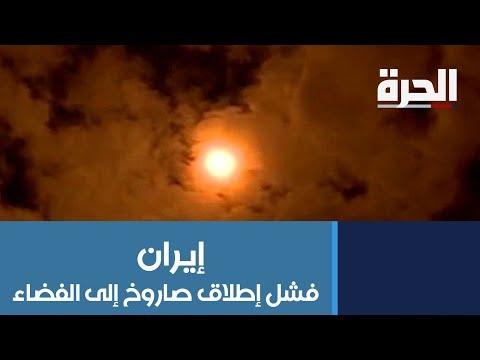 صاروخ إيراني يحمل قمرا صناعيا يفشل في الوصول إلى الفضاء  - 22:53-2019 / 1 / 15