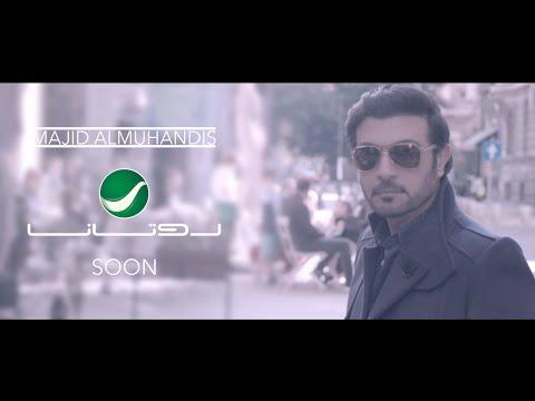 Majid Al Muhandis ... Ana Blayak - Clip Promo | ماجد المهندس ... أنا بلياك
