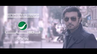 Majid Al Muhandis ... Ana Blayak - Clip Promo   ماجد المهندس ... أنا بلياك