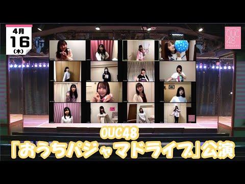 【期間限定公開】OUC48「おうちパジャマドライブ」公演 20200416