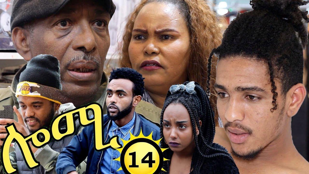 Download Lomi ሎሚ part  14  New Eritrean film 2020 by Samuel Hagos(ወዲ ሓጎስ)