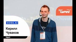 Кирило Чуваків (GOSU.AI) - Сторонні сервіси для змагальних ігор.