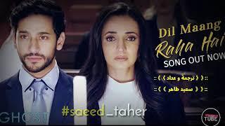 أغاني هندية 2020 مترجمة أغنية سنايا ايراني dil maange raha haiمترجمة