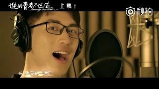 Towards The Bright Side (Yesterday Once More OST) - Xu Wei Zhou