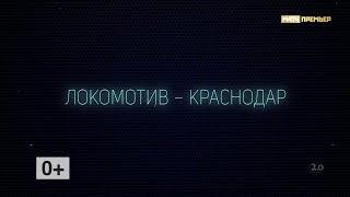 «Версия 2.0». 16 й тур РПЛ. Выпуск от 13.11.2019