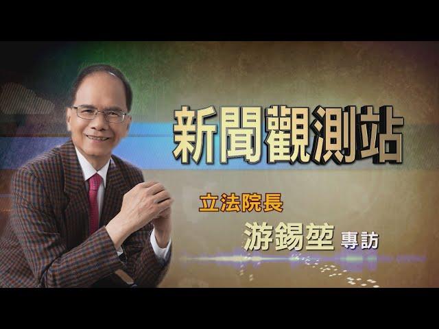 【新聞觀測站】引領國會向前行 立法院長游錫堃專訪 2020.07.25