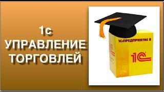видео программа 1с бухгалтерия