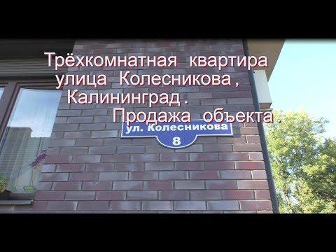 Трёхкомнатная квартира ул  Колесникова   Недвижимость Калининграда
