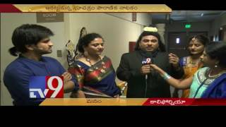 Manam Foundation fundraising event in California - USA - TV9